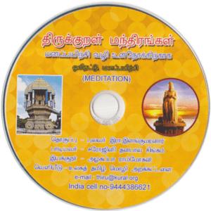 Thirukkural Manthirangal